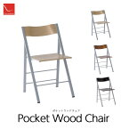 フォールディングチェア 椅子 【pocket Wood ポケットウッド】【declic】【イタリア製】コレクションリビング mmisオススメ 家族と暮らす住み心地のいい家