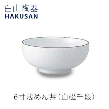 6寸浅めん丼(白磁千段) おうちオンライン化 エンジョイホーム インテリアコーディネート