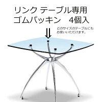 リンクテーブル専用ゴムパッキン(4個入り)春のインテリア新生活応援