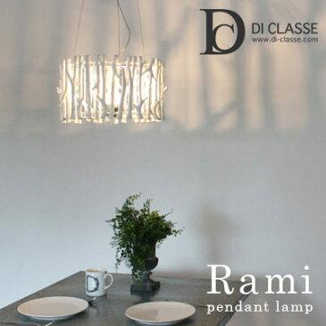 【9月中旬入荷予定】ペンダントランプ ラミ【Rami pentant lamp 】【di classe ディクラッセ】  おしゃれなインテリアの作り方 アウトドアリビングが気持ちいい