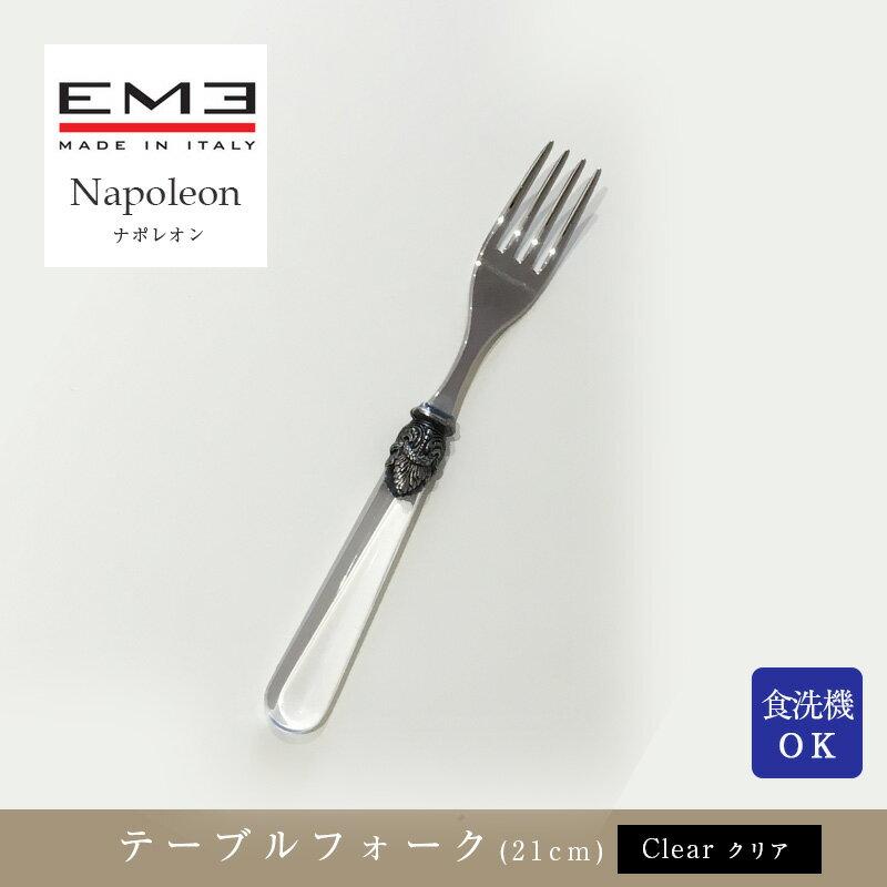 EME Napoleon カトラリー ナポレオン クリアテーブルフォーク(21cm)食洗器対応  おしゃれなインテリアの作り方 アウトドアリビングが気持ちいい