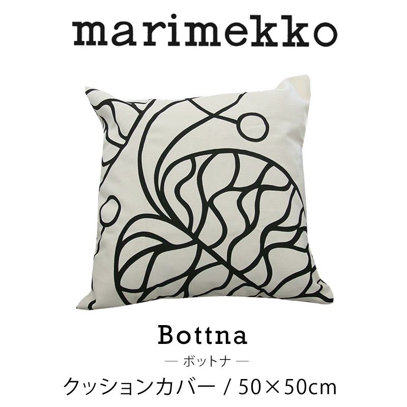 マリメッコ marimekkoクッションカバー Bottna50×50cm おうちオンライン化 エンジョイホーム インテリアコーディネート