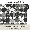 マリメッコ marimekko コンポッティ ブラック 53cm幅壁紙 50cm単位切り売りウォールペーパー おうちオンライン化 エンジョイホーム インテリアコーディネート