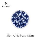 Rorstrand ロールストランドMon Amie モナミ プレート18cm おうちオンライン化 エンジョイホーム インテリアコーディネート
