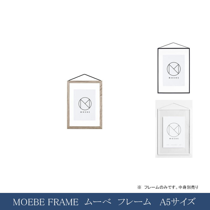 MOEBE ムーベFRAMEフレーム A5 おうちオンライン化 エンジョイホーム インテリアコーディネート