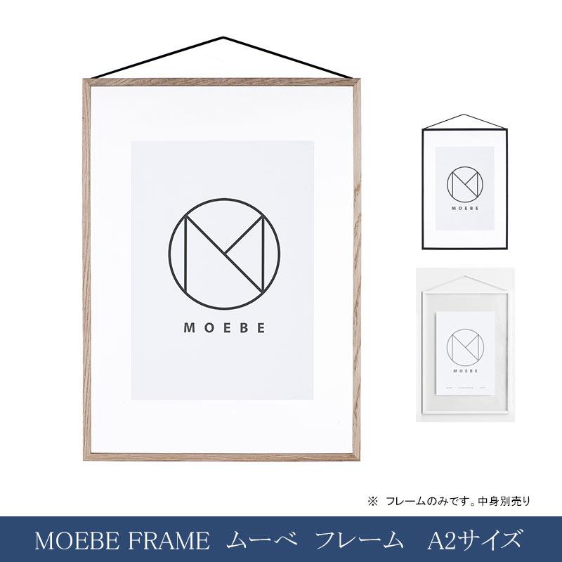 MOEBE ムーベFRAMEフレーム A2 おうちオンライン化 エンジョイホーム インテリアコーディネート