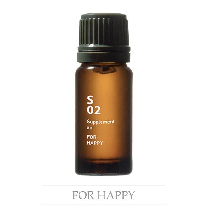 Supplement air サプリメントエアS02 ハッピー 10ml