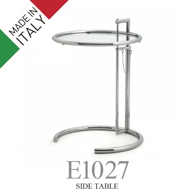 E1027 アイリーングレイ サイドテーブル side table デザイナーズ家具 イタリア製国内在庫あり おうちオンライン化 エンジョイホーム インテリアコーディネート