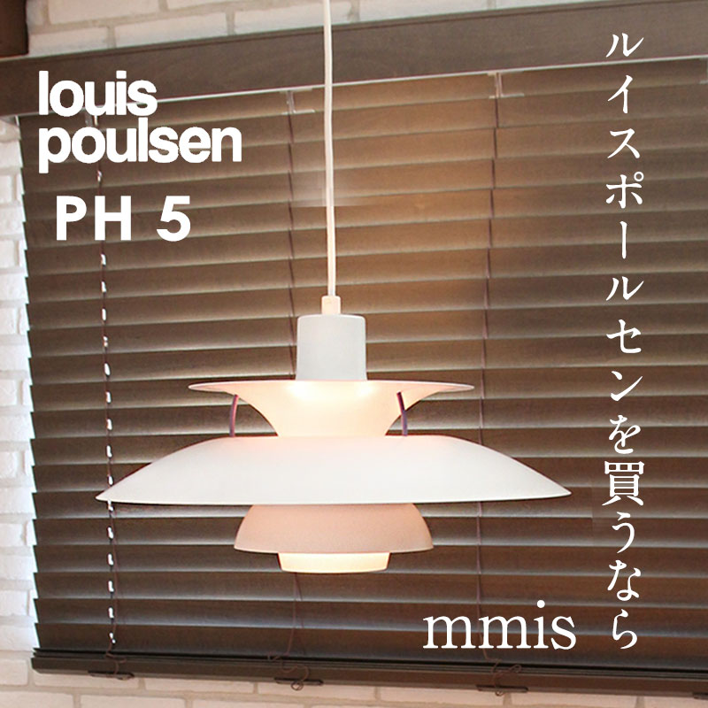 ペンダントライト PH5ルイスポールセン正規販売店mmisエムエムインテリアスペース mmisオススメ 家族と暮らす住み心地のいい家