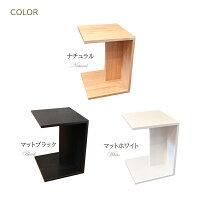 2wayサイドテーブルナチュラルブラックホワイト