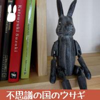 T-lab.木彫りうさぎ ホワイト / グレー不思議の森のウサギ L