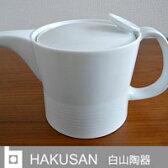 白山陶器 茶器 ミストホワイト ティーポット(大) 初夏のインテリア 楽しい家作り