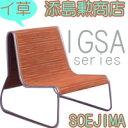 【添島勲商店SOEJIMA】 IGSAシリーズ ラウンジチェア 春のインテリア 新生活応援