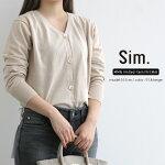 【2020SS】Sim.×MMN【別注アイテム】シム2WAYVネックカーディガンS201KM088【RCP】