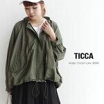 【2021SS】TICCAティッカショートマウンテンパーカーTBAS-201【RCP】
