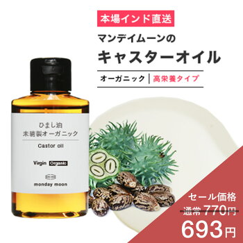 オーガニック・生キャスターオイル(ひまし油)/50ml