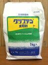【送料無料】グラステン水和剤 1kg