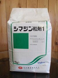 シマジン粒剤1【4kg】