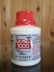 病害の総合防除にダコニール1000 250ml