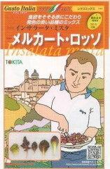 イタリアを食べよう食欲をそそる赤にこだわり、発色の良い品種のミックスグストイタリアシリー...