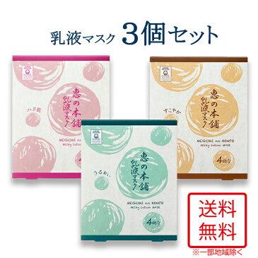 恵の本舗公式 選べるフェイスマスク3個セット(4枚入×3個)【乳液マスク】【送料無料(一部地域除く)】