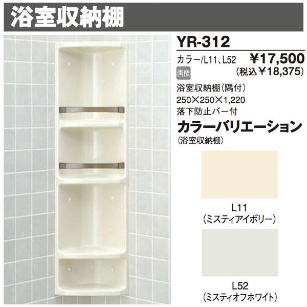 INAX 浴室収納棚YR-312【smtb-k】【w3】