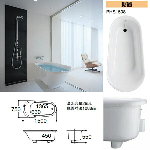 TOTO バスタブ・浴槽 ラフィア 1500サイズホワイト PHS1508