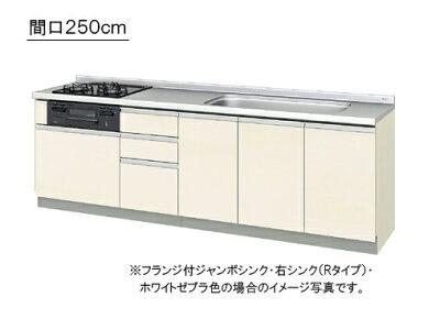 LIXIL(サンウエーブ)取り替えキッチンパッとりくんGXシリーズフロアユニット●間口250cm×奥行き60cm×カウンタ-高さ84cm●フランジ付ジャンボシンク・GXI-U-250RNA__R/L・GXC-U-250RNA__R/L