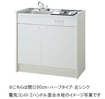 クリナップ キッチン ハーフタイプミニキッチン●電気コンロタイプ●間口105cm 冷蔵庫無し扉タイプ(A)CK105KA_+SPH-131SM+CK105SBY_☆IHヒーターも選べます