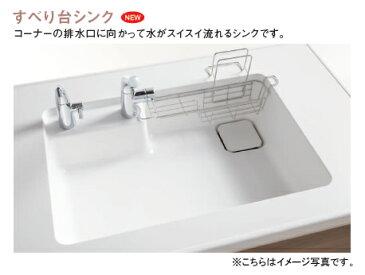 【単品販売は出来ません】TOTO システムキッチン ミッテ用オプションすべり台シンク(人工大理石シンク)に仕様変更※間口1800、1950mmは対応不可