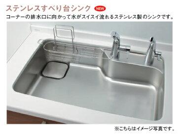 【単品販売は出来ません】TOTO システムキッチン ミッテ用オプションステンレスすべり台シンクに仕様変更※間口1800、1950mmは対応不可