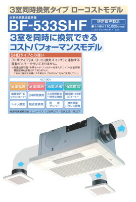 高須産業浴室換気乾燥暖房機天井取り付け●3室換気タイプ●100VBF-533SHF