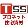 TSSプロネット住宅資材楽天市場店
