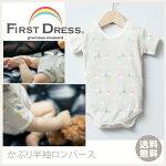 【メール便送料無料】【FIRSTDRESSファーストドレス】かぶり半袖ロンパース出産祝い男の子女の子カバーオールボディスーツ肌着