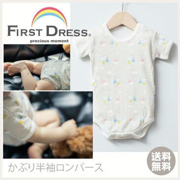 【30%オフクーポン】ファーストドレス FIRST DRESS かぶり半袖ロンパース 出産祝い 男の子 女の子 カバーオール ボディスーツ 肌着