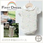 【メール便送料無料】【FIRSTDRESSファーストドレス】えり付き半袖ロンパース出産祝い男の子女の子カバーオールボディスーツ肌着