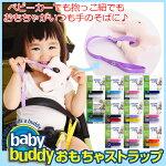 BABYBUDDYおもちゃストラップ2色各1本組ベビーバディー出産祝い