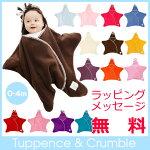 【タッペンス&クランブル】スターラップ星型アフガン0-4m【Tuppence&Crumble】出産祝いスワドルおくるみエイデンアンドアネイadenanaisスワドルミー