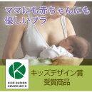 ふわふわのバイリーン(不織布)を使いました!授乳用ブラジャーモーハウスブラ・バイリーン仕...