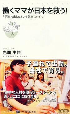 『働くママが日本を救う!〜「子連れ出勤」という就業スタイル』