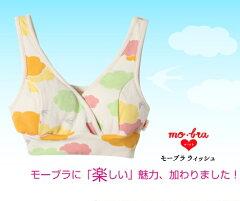 授乳ブラ【日本助産師会推奨商品】モーブラ(モーハウスブラ)・wish《ナイトブラ授乳ブラジャーマタニティブラ授乳ブラ授乳ブラジャー》【メール便対応】