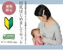 【あす楽対応】【送料無料】授乳はじめましてセット(日本製/授乳服/出産準備/セット/授乳ブラ/ブラジャー/インナー/下着)