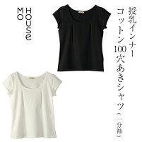 【あす楽対応】【ランキング1位獲得】コットン100・穴あきシャツ(半袖)