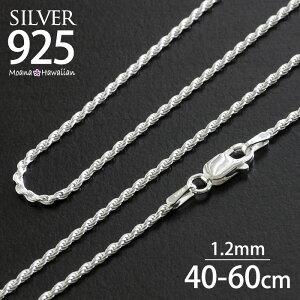 ハワイアンジュエリー ネックレス チェーン ロープチェーン シルバー925 イタリア製 35/40/45/50cm Hawaiian Jewelry