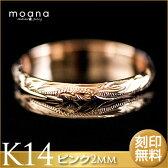 リング ハワイアンジュエリー K14 ピンクゴールド ピンキーリング 幅2mm 刻印無料 送料無料 ケース付 あす楽