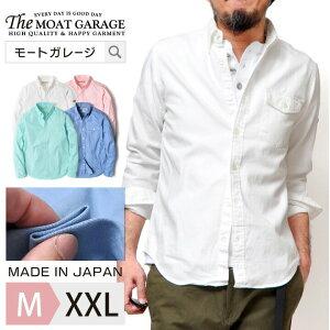 【送料無料】 オックフォードシャツ メンズ 長袖 | M~2XL 全4色 細身 厚手 日本製 アメカジ 綿100% おしゃれ おすすめ 人気 かっこいい 30代 40代 50代 LL XL 2L 3L 着丈 短い 無地 ボタンダウン シャツ ホワイト 白 サックス ピンク 春 夏 秋 冬 カジュアル ファッション