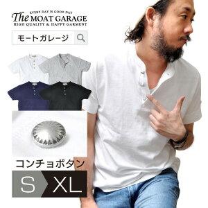 ヘンリーネック 半袖 メンズ Tシャツ アメカジ   全4色 S~XL コンチョボタン 綿100 厚手 ブランド 無地 トップス カットソー インナー ティーシャツ テーシャツ 春夏 オシャレ かっこいい 人気 おすすめ 20代 30代 40代 50代 着丈 短い 大人 カジュアル メンズファッション