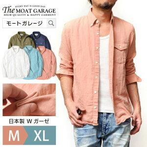 ダブルガーゼ シャツ メンズ 長袖 | M~XL 全5色 日本製 アメカジ 綿100% おしゃれ おすすめ 人気 かっこいい 20代 30代 40代 50代 白 ホワイト ピンク ネイビー 着丈 短い ボタンダウンシャツ 春 夏 秋 冬 服 LL 2L カジュアル メンズファッション