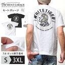 Tシャツ メンズ 大きいサイズ | 厚手 半袖 アメカジ 綿100 ホワイト ブラック S M L XL XXL XXXL 2XL 3XL 夏服 夏物 ティーシャツ カットソー トップス テーシャツ おしゃれ おすすめ 人気 かっこいい 30代 40代 50代 白T 伸びない 透けない ゆったり メンズファッション
