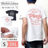 半袖Tシャツ メンズ 大きいサイズ   全2色 S~XXXL 厚手 アメカジ 綿100% ホワイト ブラック 半袖 Tシャツ 半そで XL XXL 2XL 3XL 2l 3l 4l 夏服 夏物 ティーシャツ カットソー トップス テーシャツ おしゃれ おすすめ 人気 かっこいい 30代 40代 50代 白T 伸びない 透けない